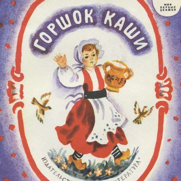 gorshochek kashi