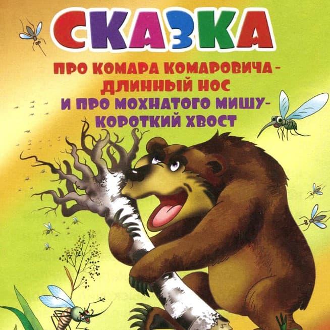 pro komara komarovicha dlinnyi nos i pro mohnatogo mishu korotkii hvost
